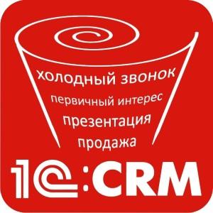 1С CRM ПРОФ