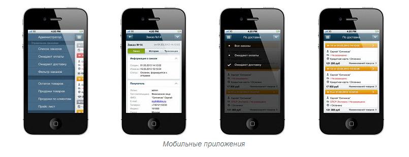 Mobil'naja versija v 1S-Bitriks