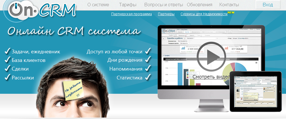 ON-CRM