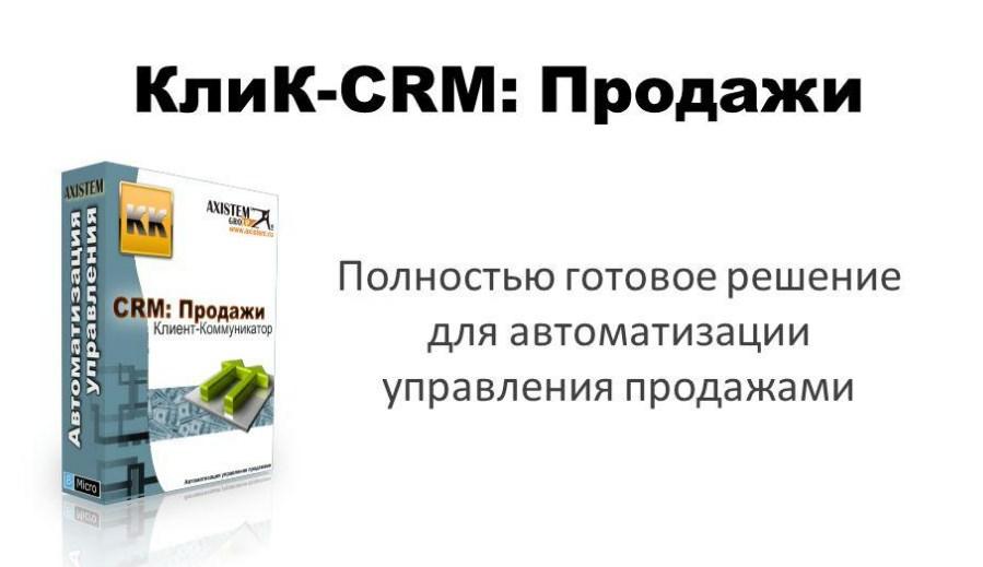 КлиК-CRM: Продажи