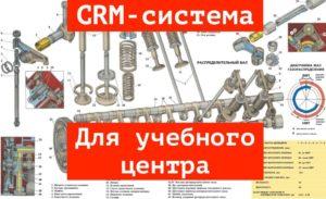 CRM dlja uchebnogo centra