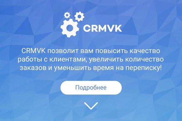 Servis CRMVK