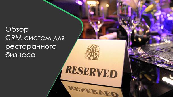 Обзор CRM систем для ресторанного бизнеса фото