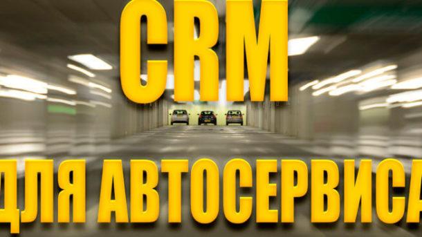 CRM для автосервиса
