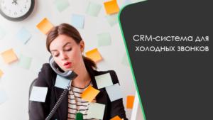 CRM-система для холодных звонков фото