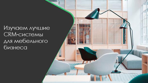 Изучаем лучшие CRM-системы для мебельного бизнеса фото