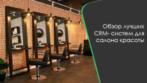 Обзор лучших CRM систем для салона красоты фото
