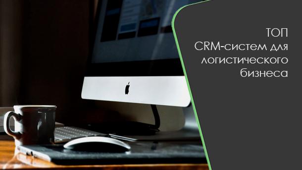 ТОП CRM систем для логистического бизнеса фото