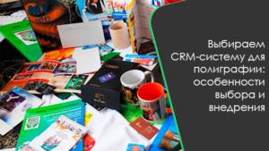 Выбираем CRM систему для полиграфии: особенности выбора и внедрения фото