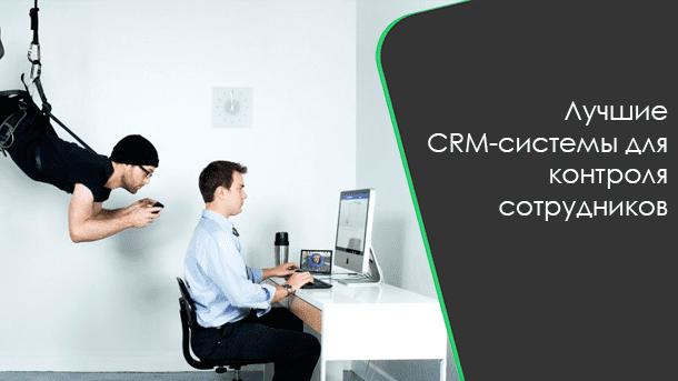 Лучшие CRM-системы для контроля сотрудников фото