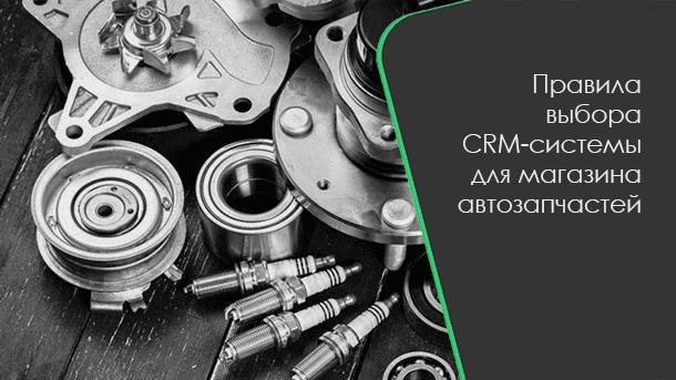Правила выбора CRM системы для магазина автозапчастей фото