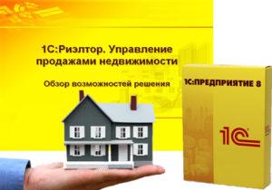 1C:Риэлтор. Управление продажами недвижимости