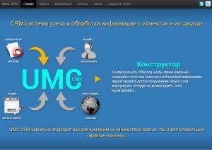UMC CRM-система