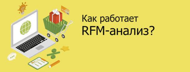 RFM-анализ