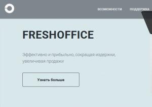 FreshOffice CRM отзывы