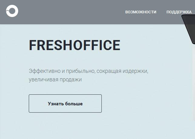 FreshOffice CRM отзывы фото
