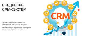 CRM для контроля сотрудников