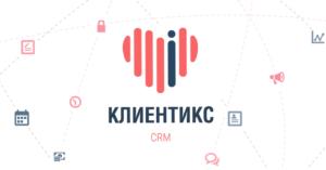 Клиентикс CRM