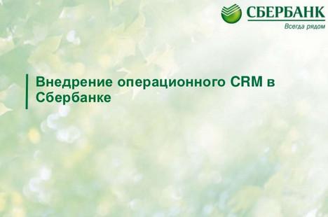 Oracle Siebel CRM в Сбербанке