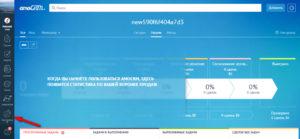 amoCRM регистрация