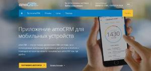 Приложение amoCRM для мобильных устройтсв