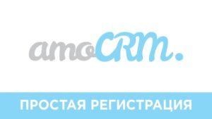 amoCRM фото
