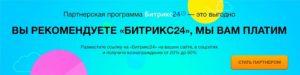 partnerskaya-programma-bitriks24