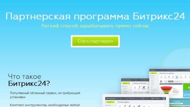 Партнерская программа Битрикс24