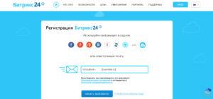 Битрикс24 регистрация