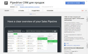 Pipedrive CRM фото