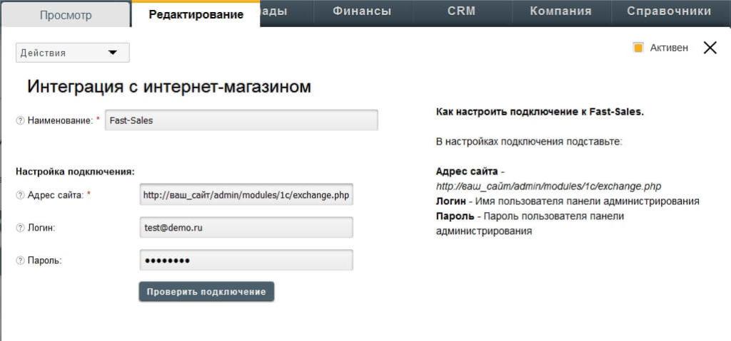 Класс365 CRM