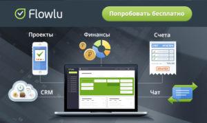Flowlu CRM