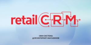 retailCRM фото