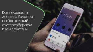 Как перевести деньги с Payoneer на банковский счет: разбираем план действий фото