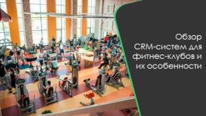 Обзор CRM-систем для фитнес-клубов и их особенности фото