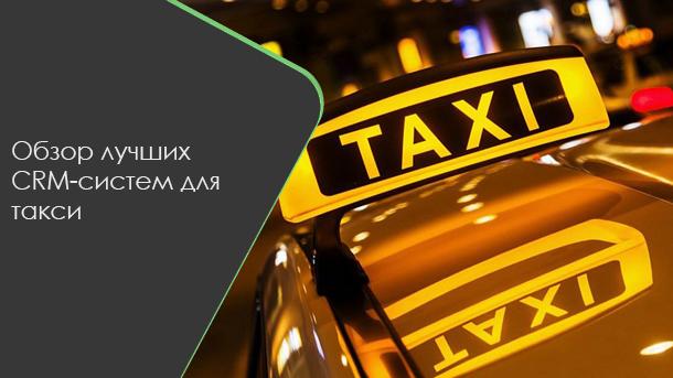 Обзор лучших CRM-систем для такси фото фото