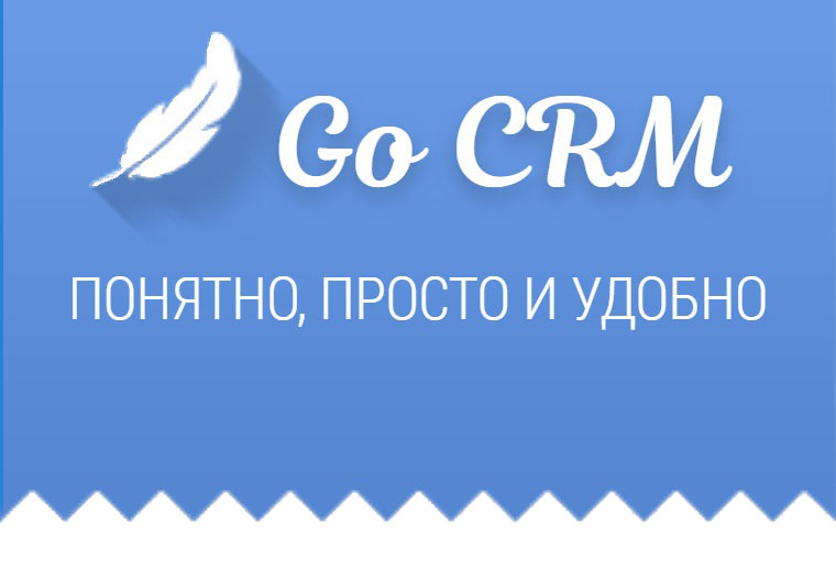 Go CRM фото