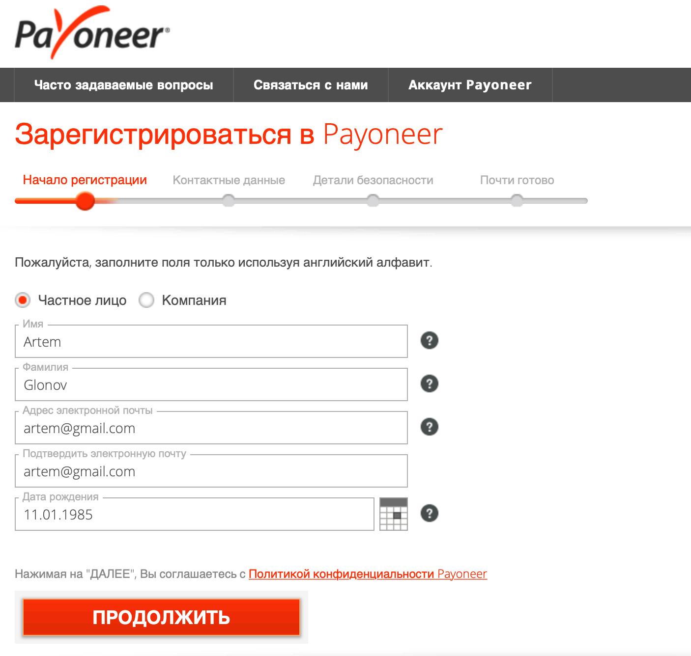 Заполнение реквизитов в аккаунте Payoneer фото