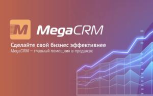 MegaCRM фото