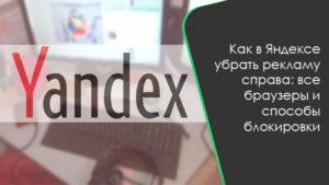 Как в Яндексе убрать рекламу справа: все браузеры и способы блокировки фото
