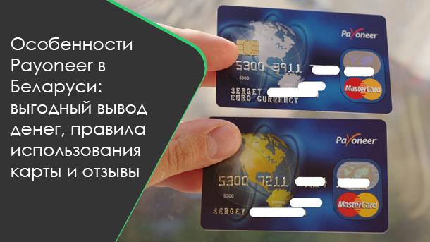 Особенности Payoneer в Беларуси: выгодный вывод денег, правила использования карты и отзывы фото