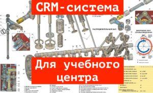 Плюсы CRM для учебного центра фото
