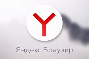 Яндекс браузер фото
