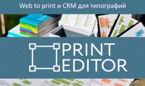 PrintEditor фото