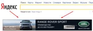 Как убрать рекламу Яндекса на главной странице фото