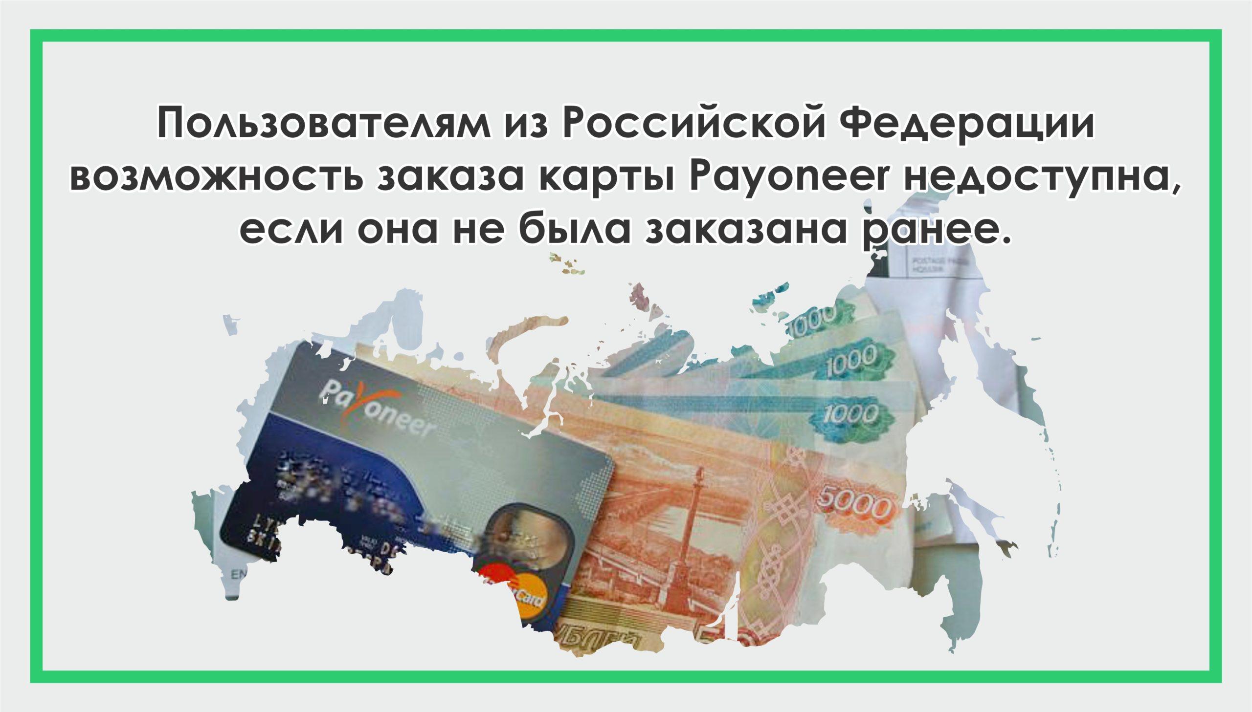Payoner не выдает карты жителям России фото