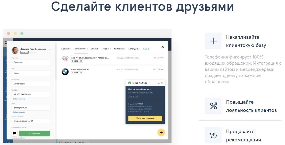 Преимущества внедрения online CRM STOCRM для автосервисов и магазинов запчастей фото