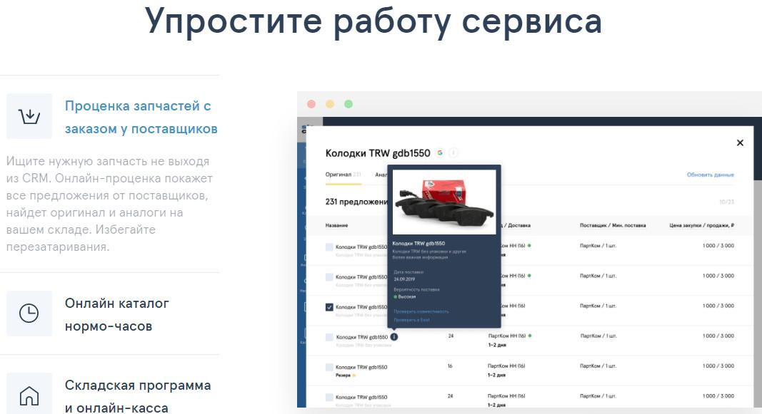 Функциональные возможности онлайн-программы STOCRM фото