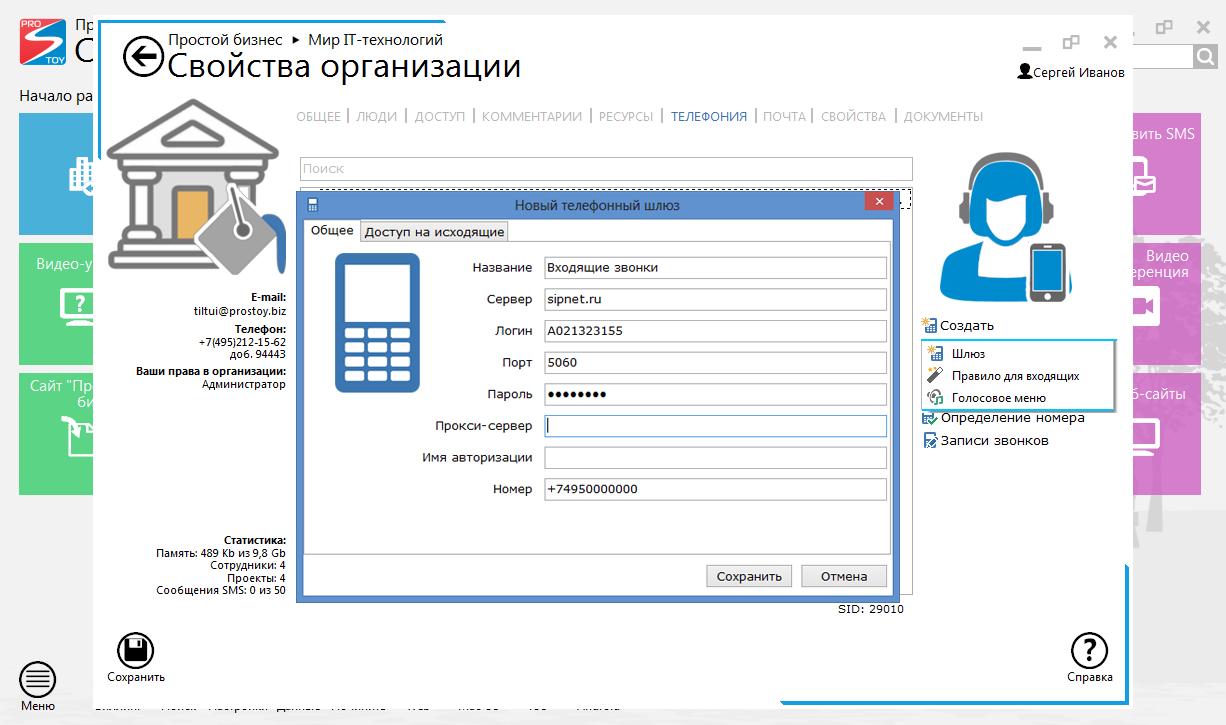 Встроенная IP-телефония фото
