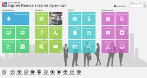 Интерфейс CRM Простой бизнес фото